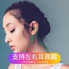 特賣藍芽耳機 無線隱形藍芽耳機迷你超小型掛耳式運動開車