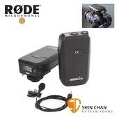 RODE 無線麥克風系統 RODELink Filmmaker Kit 無線領夾式麥克風/2.4GHz 無線發射器 接收器 台灣公司貨