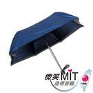 【微笑MIT】張萬春/張萬春洋傘-三折高機能一級遮光降溫傘 T3015(丈青) 02700002-00021
