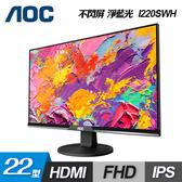 【AOC】I220SWH 22型 窄邊框液晶螢幕