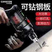 電批 卡瑪頓沖擊鑽 家用電鑽220V多功能手槍鑽電轉小型電動工具螺絲刀 風馳