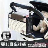 正韓掛袋便捷式懸掛防水多功能時尚條紋媽咪包寶寶推車掛袋