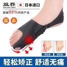 雙喬日夜用腳趾矯正器可穿鞋男女大腳骨兒童拇指外翻分指分離糾正 小山好物
