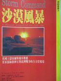 【書寶二手書T1/一般小說_OGB】沙漠風暴_畢利耶爾上將