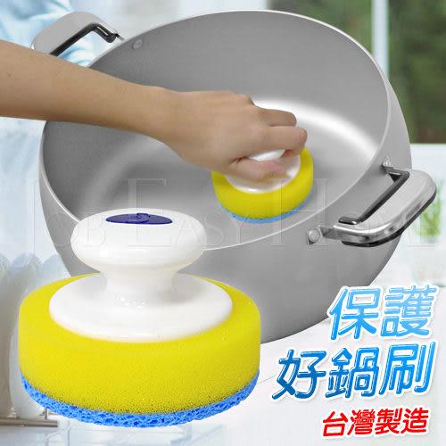 《真心良品》保護好鍋刷(不沾鍋專用)