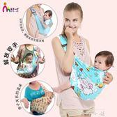 嬰兒背帶單肩橫抱寶寶背帶喂奶背巾前抱兒童背帶四季透氣  【米娜小鋪】
