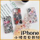 清新小碎花|蘋果 iPhone 12 Pro max i11 Pro max 貝殼紋防摔殼 掛繩孔 豹紋 手機殼 復古小花 保護殼
