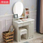 梳妝台歐式小戶型化妝桌雙抽屜臥室多功能迷你化妝台帶凳子新款igo 美芭