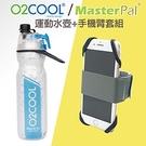 O2COOL 保冷噴霧運動水壺+Mast...