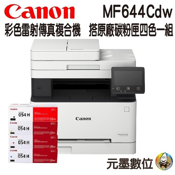 【搭CRG-054H原廠碳粉匣一黑三彩】Canon imageCLASS MF644Cdw彩色雷射傳真事務機
