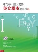 專門替中國人寫的英文課本初級本(上冊)