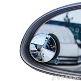 倍思 後視鏡小圓鏡汽車倒車盲區輔助鏡360度多功能盲點反光鏡防雨 格蘭小鋪