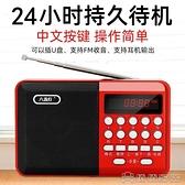 收音機老人插卡收音機評書機廣播便攜唱戲機可充電mp3音樂播放器隨身聽 【母親節特惠】