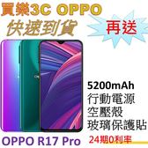 OPPO R17 Pro 雙卡手機 128G,送 5200mAh行動電源+空壓殼+玻璃保護貼,24期0利率