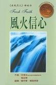 二手書博民逛書店 《風火信心【繁體版】平裝》 R2Y ISBN:9867955013│辛傑米‧梅定恩