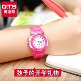 ots兒童手表女孩運動電子表小學生手表男孩防水s寶寶可愛女童手表 居樂坊生活館