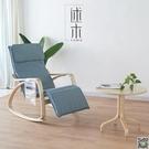 搖椅 搖椅躺椅折疊逍遙椅懶人孕婦椅實木休閒椅陽臺老人午睡椅簡約現代 LX 交換禮物