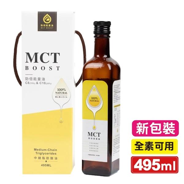 勁倍能量油 MCT BOOST 495ml/瓶 (日清MCT能量油 100%中鏈脂肪酸油 全素可用) 專品藥局【2017292】
