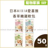 寵物家族- Aixia 愛喜雅香草嫩雞軟包50g-各口味可選