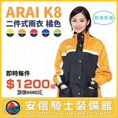[中壢安信]ARAI K8 二件式雨衣 橘色 專利鞋套設計 二套免運費 MIT台灣製造