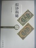 【書寶二手書T8/社會_NIM】假鈔掲秘-中國錢幣叢書乙種本之五_石長有
