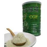 核綠旺 核綠補 C.G.F 極品營養穀奶