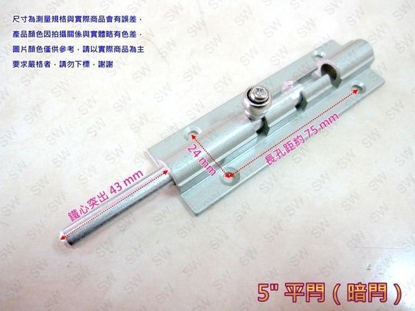 HE016 門閂 5 鋁製平閂 落地門閂座 栓座 門栓 橫閂 小橫閂 鋁門門閂 橫栓 門栓鎖 窗栓 鋁製平栓