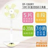 PINOH 品諾 12吋DC直流炫彩三角扇(淡黃) DF-1260RY