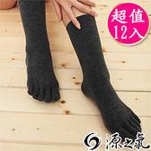 【源之氣】竹炭五趾襪/女(黑色 12雙組) RM-10027