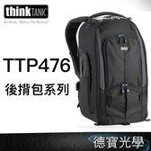 ▶雙11 83折 ThinkTank StreetWalker V2.0 街頭旅人後背包 TTP476 TTP720476 後背包系列 正成公司貨 送抽獎券
