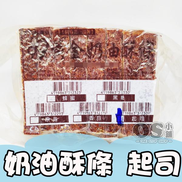 花蓮 99 黃金奶油酥條 起士口味 235g   OS小舖