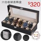 手錶盒手錶首飾盒六位收納盒手錶盒手錶展示盒手錶禮盒包裝盒【現貨】【限時八折】