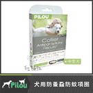 Pilou皮樂[中型犬用防蚤蝨防蚊項圈,60cm]