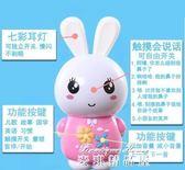小白兔子早教機講故事機可充電下載嬰兒童寶寶帶音樂玩具0-3-6歲  麥琪精品屋