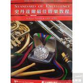【非凡樂器】W21HF 史丹達爾第一冊【F調法國號】 (中文版) / 附兩張CD