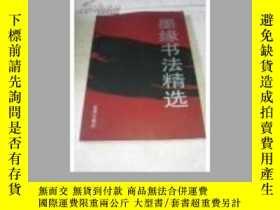 二手書博民逛書店罕見墨緣書法精選Y17055 趙熙文 金盾 出版2010