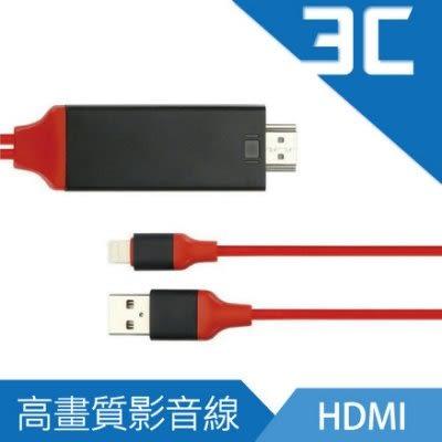最新款 Apple 通用 HDTV高畫質影音線 Lightning 轉 HDMI 即插即用 iphone ipad