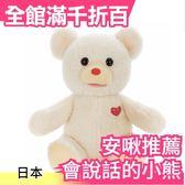 【白色】日本 會說話的小熊 祕密的小熊 說話熊 秘密熊 安啾 親子【小福部屋】