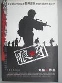 【書寶二手書T3/一般小說_ZHN】狼牙_劉猛