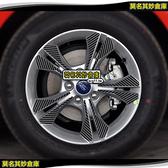 莫名其妙倉庫【FL072 1.6鋁圈卡夢貼】16吋造型貼碳纖貼紙 2013 New Focus MK3 ST RS