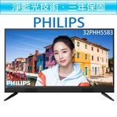【贈HDMI線】飛利浦 PHILIPS 32吋 HD 液晶顯示器+視訊盒 32PHH5583