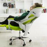 電競椅 電腦椅家用辦公椅人體工學網布椅擱腳椅子老板椅職員椅BL 【萬聖節推薦】
