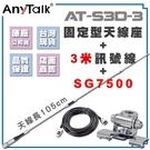 AnyTalk 【固定型天線座(銀)含3米訊號線+AT-SG7500】無線電對講機 雙頻 超長型 天線 105cm 車機收發
