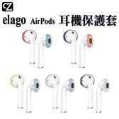 elago AirPods 耳機專用保護套 兩色各1組 矽膠耳帽 無翅膀款 耳套 耳塞套 耳機套 藍牙耳機保護套