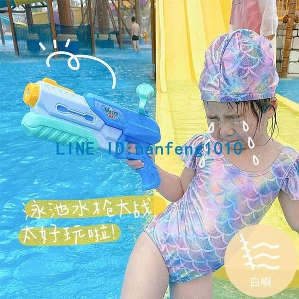夏季兒童泳池戲水水槍大容量超遠射程玩具沖鋒水槍【白嶼家居】