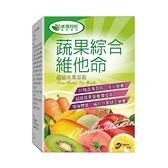 威瑪舒培蔬果綜合維他命60錠【愛買】