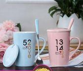 情侶杯子壹對陶瓷創意潮流韓版個性禮物馬克杯帶蓋勺咖啡水杯家用
