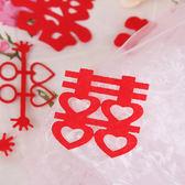 結婚無紡布小喜字套裝剪紙窗花