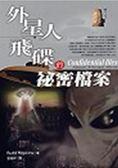 (二手書)外星人飛碟的祕密檔案