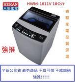 【HERAN禾聯】 HWM-1611V 16KG變頻全自動洗衣機 原廠公司貨 含運費 ❂下單前先確認是否有貨